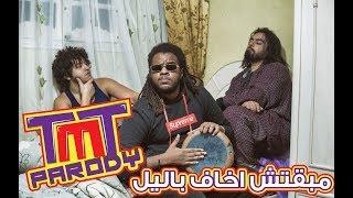 احمد كامل - مبقتش اخاف من الليل النسخه المسربه يا كرش السنين  !! TMT parody انت هتقرفني ليه