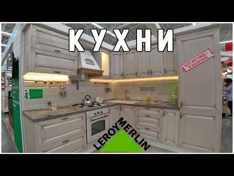 Леруа Мерлен Алматы часть 6