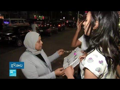 مبادرة مصرية لتشجيع الفتيات على العمل لتحصيل مصاريفهن الشخصية!!