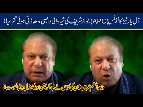 Nawaz Sharif Speech At All Parties Conference   APC 2020
