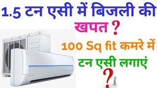 1•5 टन एसी वास्तव में कितनी बिजली की खपत करेगा | 1•5 ac electricity consuption