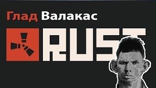 Глад Валакас - Обзор RUST
