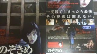 のぞきめ 劇場限定グッズ(2) 2016年4月2日公開 シェアOK お気軽に 【映...