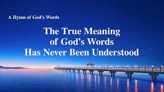 "English Christian Song | ""The True Meaning of God's Words Has Never Been Understood"""