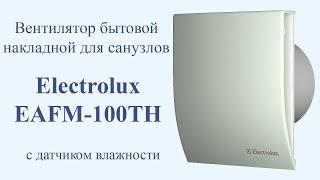 Вентилятор бытовой накладной для санузлов Electrolux (Электролюкс) EAFM-100TH с датчиком влажности(Купить вентилятор бытовой накладной для санузлов Electrolux (Электролюкс) EAFM-100TH с датчиком влажности https://www.roomkli..., 2014-09-12T08:37:18.000Z)