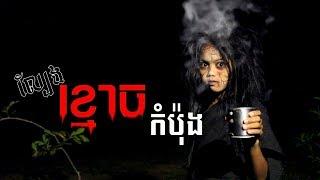 ភ័យផង សើចផង! ល្បែងខ្មោចកំប៉ុង | Lbeng Khmouch Kompong | Short Horror film