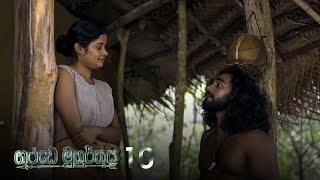 Garuda Muhurthaya | Episode 10 - (2020-09-27) | ITN Thumbnail