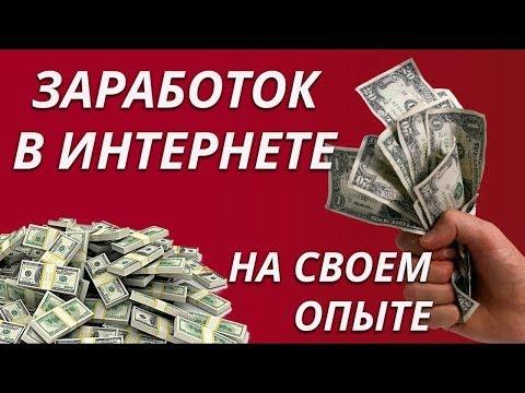 заработка денег через интернет без вложений,как заработать денег через интернет дома