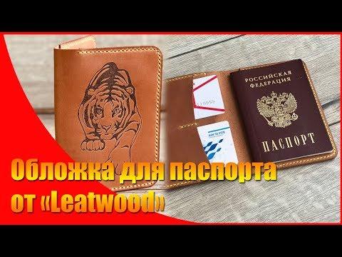 🔴Обложка на паспорт своими руками Охота и рыбалка