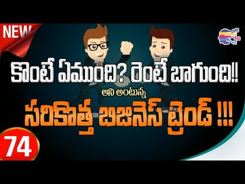 Creative and Profitable latest rental business idea in telugu |  Small or without investment - 74