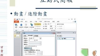 MS Powerpoint 2010 - 互動式簡報