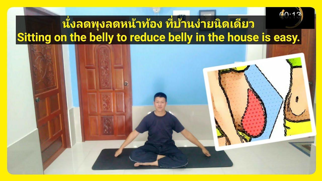 นั่งลดพุงลดหน้าท้องที่บ้านง่ายนิดเดียวSitting on the belly to reduce belly in the house is easy.