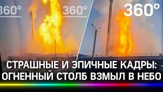 Видео: гигантский столб пламени пронзил небо в ЯНАО