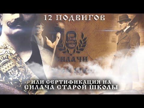 Видео Стальной круг 12 strong