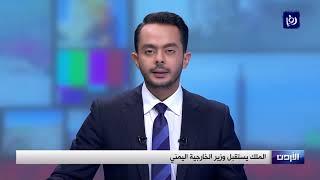 الملك يؤكد دعم اليمنِ لتحقيق الامن والاستقرارِ - (10-1-2019)
