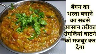Baingan ka Bharta recipe (बैंगन का भर्ता बनाया वह भी बैंगन को भूने बिना) वही लाजवाब टेस्ट