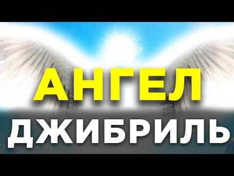 Что сейчас делает ангел Джибриль