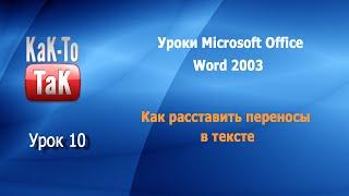Урок 10. Как расставить в тексте переносы. Уроки для новичков MS Office Word(Уроки для новичков Microsoft Office Word 2003. Как расставить в тексте переносы. Доступный и понятный видеоурок для..., 2015-09-29T07:23:10.000Z)
