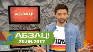 Абзац! Выпуск - 20.06.2017