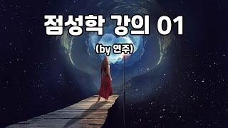 점성학 강의 01 (by 연주)