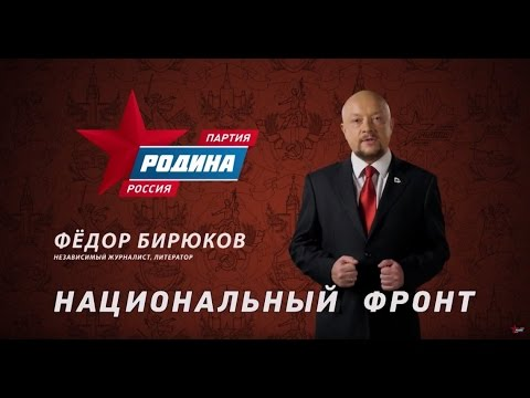 """Федор Бирюков: Партия """"РОДИНА"""" - Национальный фронт, №1 в бюллетене"""