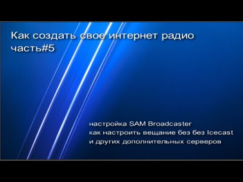 Как создать свое интернет радио (без Icecast) ч.#5