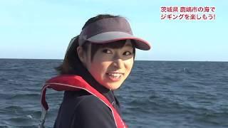 今回の「おとな釣り倶楽部」は茨城県神栖市へ。ミュージアム、レストランなどを訪ね歩き、その後、鹿島港から出船してジギングを楽しみます。登場するのは、遊びの達人・ ...