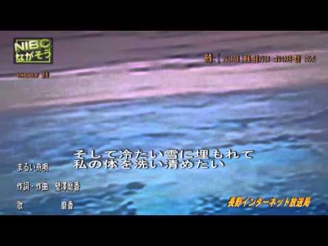 WISH REVIVAL OF 磨香 〔 まるい舟唄 〕