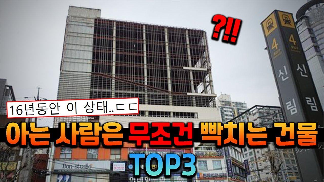 몇년째 삽질만하다 폭망해버린 비운의 건물  top3