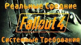 Реальные Средние Системные Требования Fallout 4