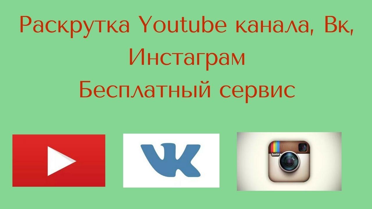 Вконтакте youtube раскрутка