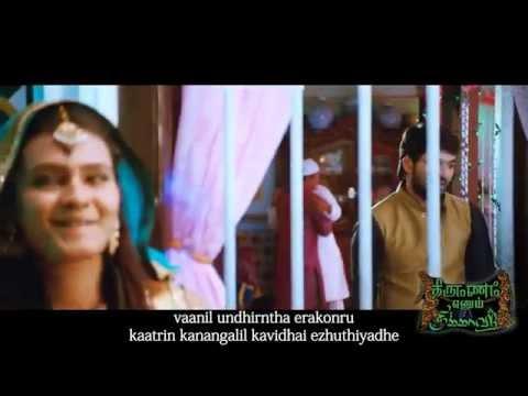 Chillendra Chillendra Video Song with Lyrics Thirumanam Enum Nikkah