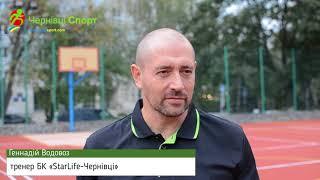 Геннадій Водовоз, тренер БК «StarLife-Чернівці»