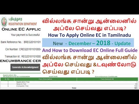 How To Apply EC Online in Tamilnadu┇How To Apply Encumbrance Certificate Online┇Download EC Online