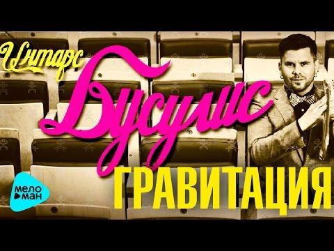 Интарс БУСУЛИС - Гравитация  (Альбом 2016, Премьера  )