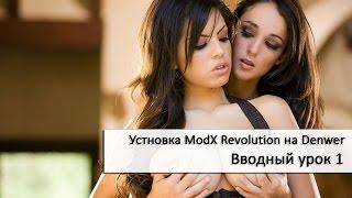 видео CMF MODx Revolution. Впечатления поклонника Joomla.