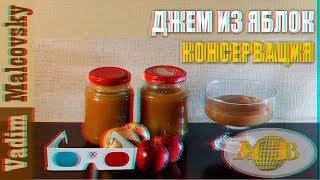 3D stereo red-cyan Консервация. Джем из яблок или как сделать яблочный джем. Мальковский Вадим