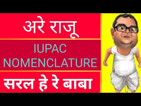 Simple Trick  To Write IUPAC NAME Of Organic Compounds