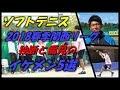 ソフトテニス 2018年春季 関西リーグイケメン5選 動画付き