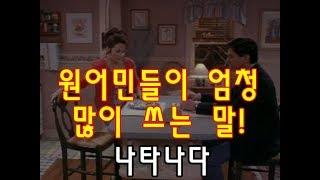 미국 드라마로 듣기, 말하기 [미드영어 07-09]