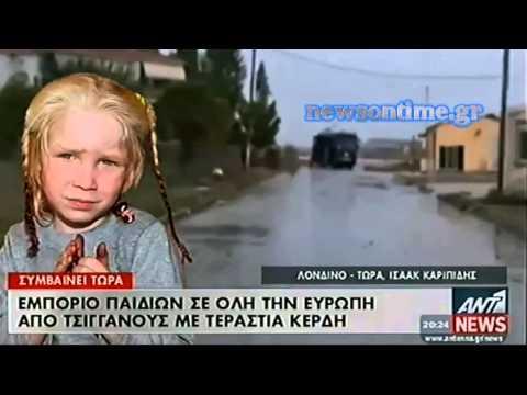 newsontime.gr -- ΕΜΠΟΡΙΟ ΠΑΙΔΙΩΝ ΣΕ ΟΛΗ ΤΗΝ ΕΥΡΩΠΗ ΑΠΟ ΤΣΙΓΓΑΝΟΥΣ ΜΕ ΤΕΡΑΣΤΙΑ ΚΕΡΔΗ