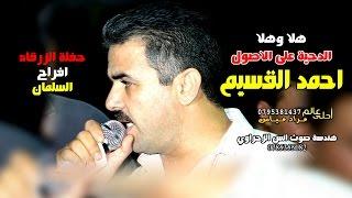 دحية الفنان احمد القسيم ( هلا وهلا ) الدحيه على الاصول