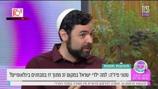 """ראיון בטלויזיה - למה הישראלים נכשלים במבחן פיז""""ה?"""