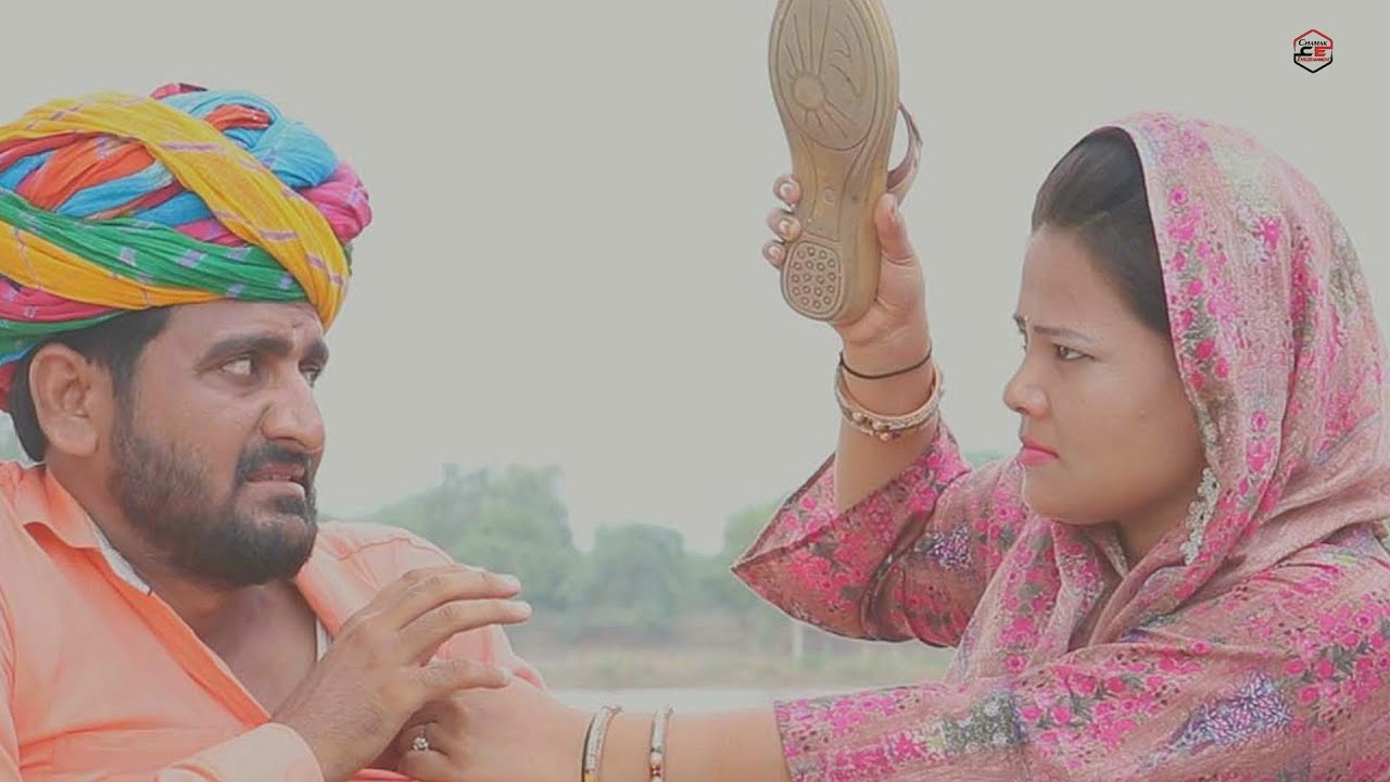 पत्नी हो तो ऐसी  #राजस्थानी_हरयाणवी_कॉमेडी #2021 - #Chamak_Entertainment