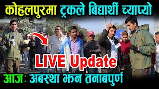 कोहलपुरमा फेरी के भयो ? , ट्रकले बिद्यार्थी..च्यापेपछि आज यस्तो छ अबस्था Kohalpur News Update