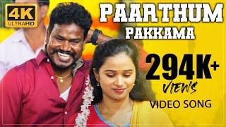 VELAYIMAVAN - Paarthum Pakkama (Video song) I V.M.Mahalingam I