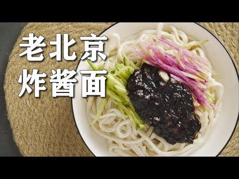 老北京炸酱面 鼎好吃就是费大蒜 你是先吃面还是先吃蒜?