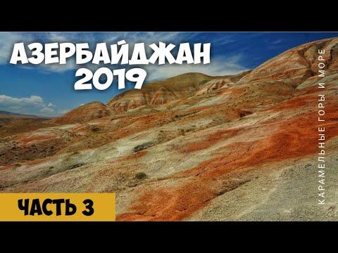 Азербайджан 2019. Часть