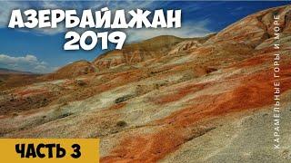 Азербайджан 2019. Часть 3. Карамельные горы и синее море.