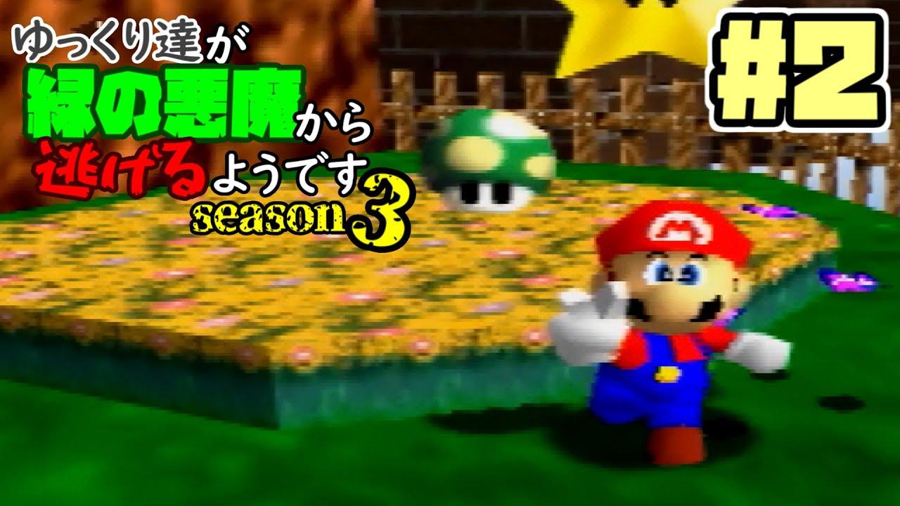【ゆっくり実況】ゆっくり達が緑の悪魔から逃げるようです season3 #2【マリオ64】